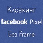 клоакинг facebook pixel