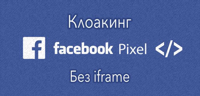 Клоачим FB Pixel без iframe