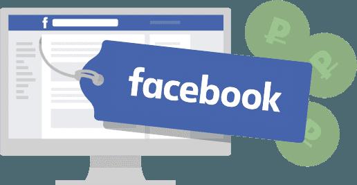 Купить аккаунты Фейсбук для рекламы