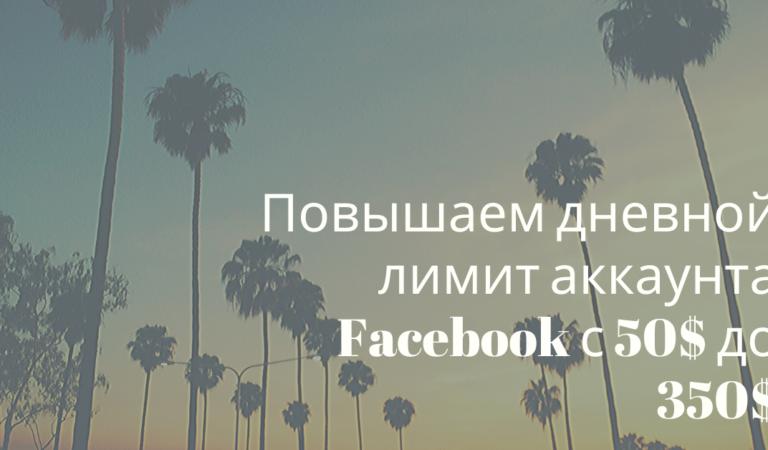 Повышаем дневной лимит аккаунта Facebook с 50$ до 350$