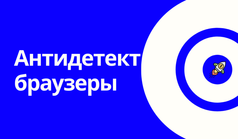 Список антидетект-браузеров для арбитража и анонимности в сети интернет