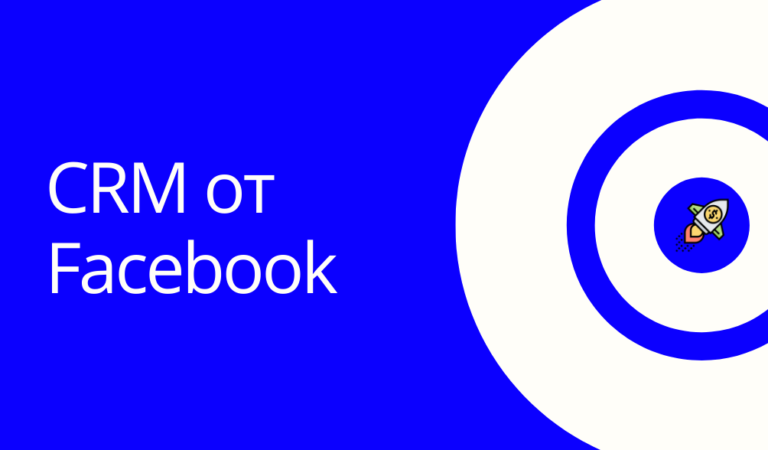 Facebook CRM: система для обработки лидов с рекламы