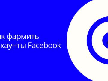 как фармить аккаунты фейсбук