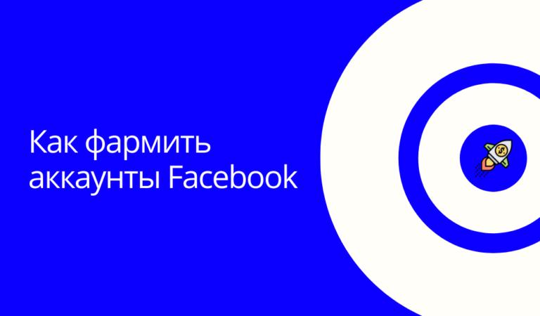 Как фармить аккаунты Facebook