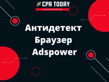 Антидетект Браузер - Adspower