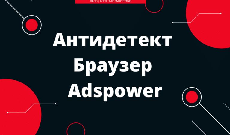 Антидетект Браузер — Adspower
