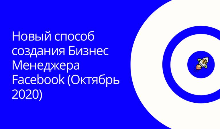 Новый способ создания Бизнес Менеджера Facebook (Октябрь 2020)