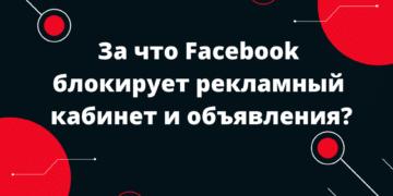 блокировка рекламного кабинета фейсбук