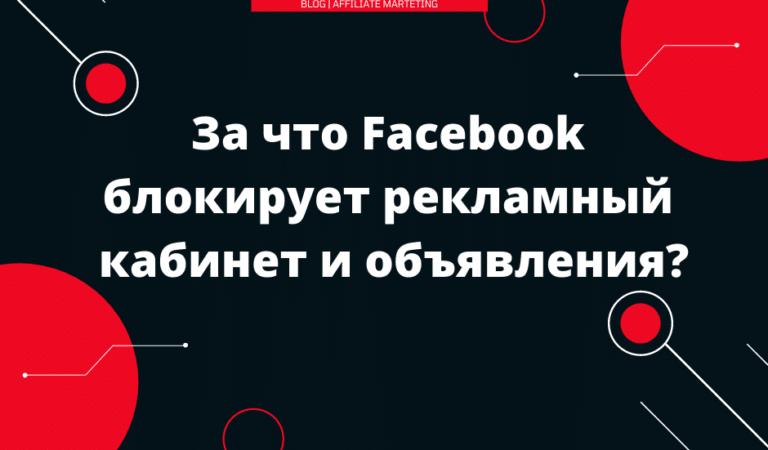 За что Facebook блокирует рекламный кабинет и объявления?