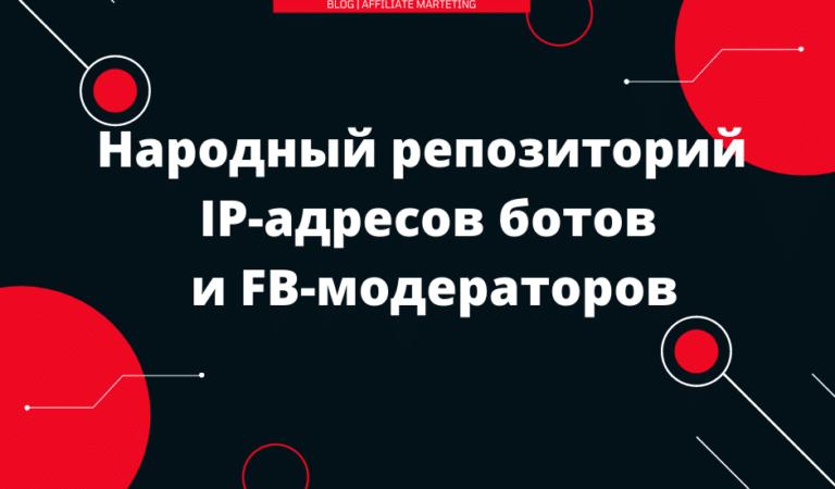Народный репозиторий IP-адресов ботов и FB-модераторов