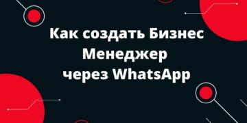 Как создать Бизнес Менеджер через WhatsApp