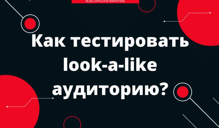 Как тестировать look-a-like аудиторию?