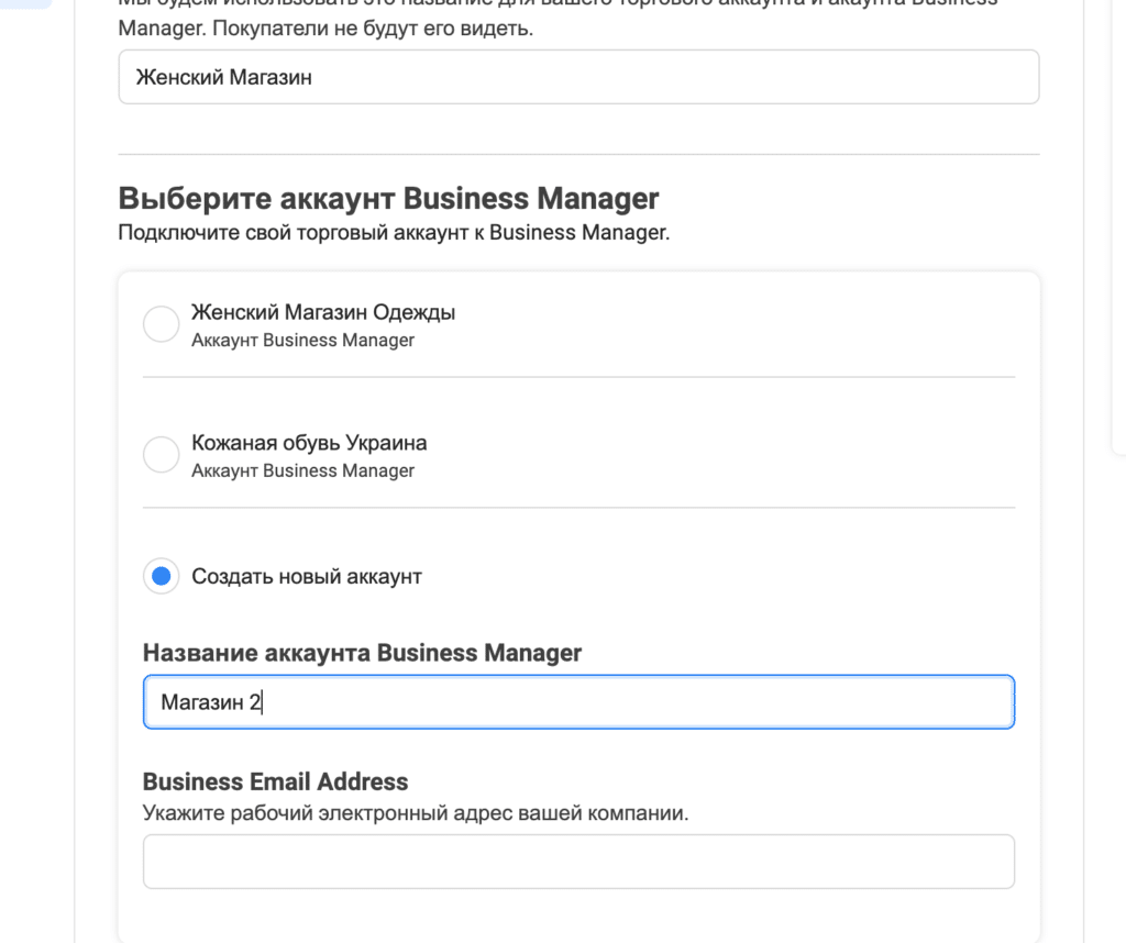 бизнес менеджер создать
