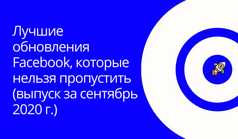 Лучшие обновления Facebook, которые нельзя пропустить (выпуск за сентябрь 2020 г.)