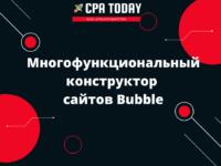 Конструктор Сайтов Bubble