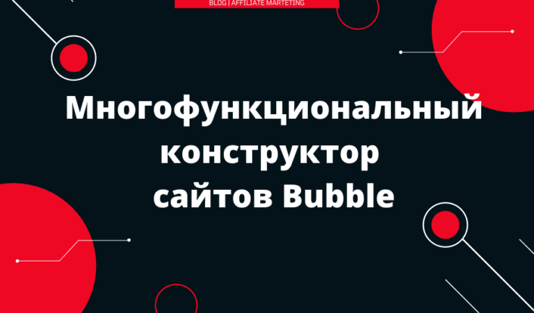 Многофункциональный конструктор сайтов Bubble
