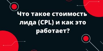Что такое стоимость лида (CPL) и как это работает?