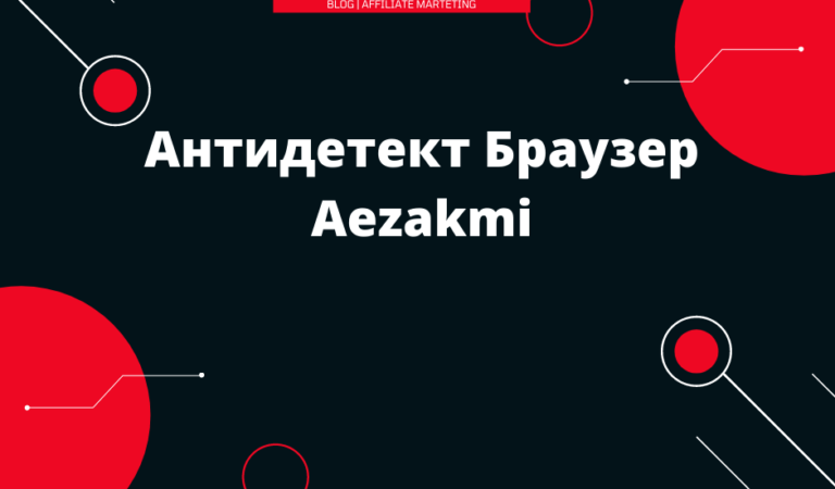 Антидетект Браузер Aezakmi