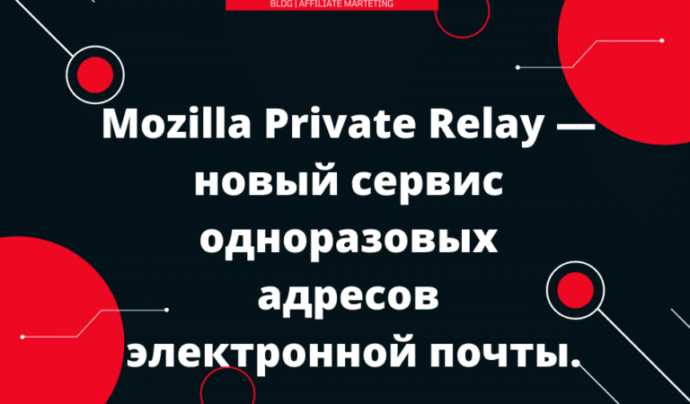 Mozilla Private Relay — новый сервис одноразовых адресов электронной почты.