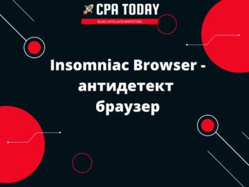 Insomniac Browser - антидетект браузер