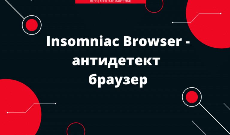 Insomniac Browser — антидетект браузер