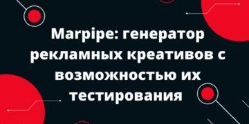 marpipe