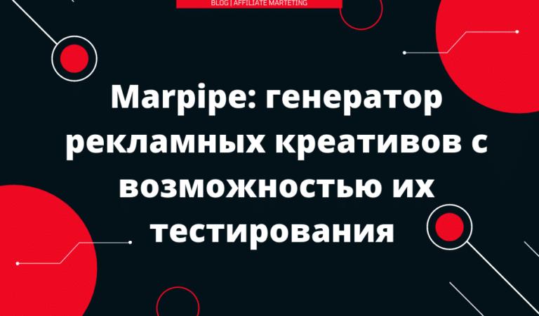 Marpipe: генератор рекламных креативов c возможностью их тестирования