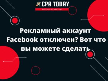 Рекламный аккаунт Facebook отключен? Вот что вы можете сделать