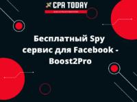 Бесплатный Spy сервис для Facebook - Boost2Pro