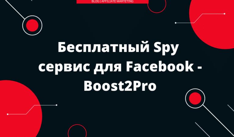 Бесплатный Spy сервис для Facebook — Boost2Pro