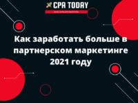 Как заработать больше в партнерском маркетинге 2021 году
