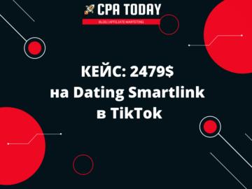 КЕЙС- 2479$ на Dating Smartlink в TikTok