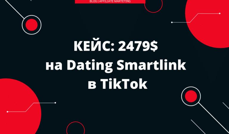 КЕЙС: 2479$ на Dating Smartlink в TikTok