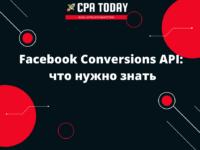 Facebook Conversions API: что нужно знать