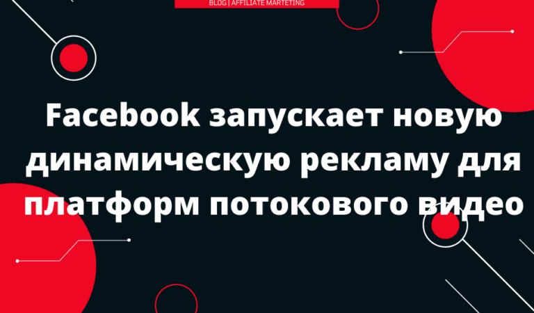 Facebook запускает новую динамическую рекламу для платформ потокового видео