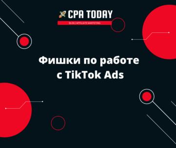 Фишки по работе с TikTok Ads