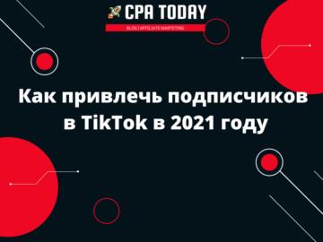 Как привлечь подписчиков в TikTok в 2021 году