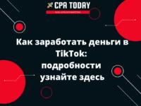 Как заработать деньги в TikTok: подробности узнайте здесь