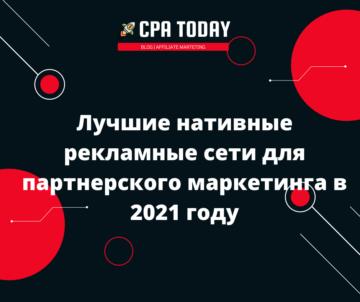Лучшие нативные рекламные сети для партнерского маркетинга в 2021 году