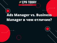 Ads Manager vs. Business Manager в чем отличие?