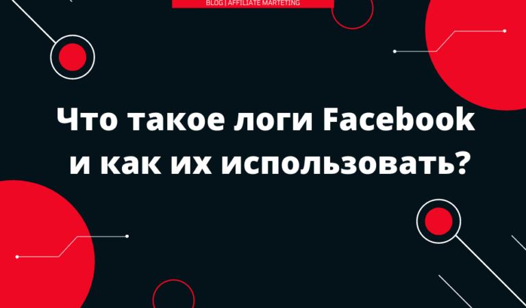 Что такое логи Facebook и как их использовать?