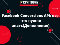 Facebook Conversions API: все, что нужно знать(Дополнение)