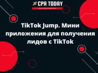 TikTok Jump. Мини приложения для получения лидов с TikTok