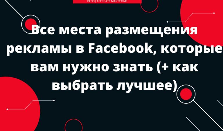 Все места размещения рекламы в Facebook, которые вам нужно знать (+ как выбрать лучшее)