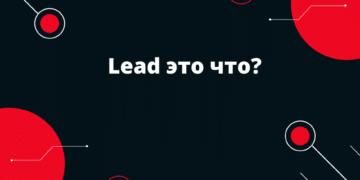 Lead это что?