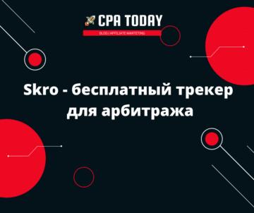 Skro - бесплатный трекер для арбитража