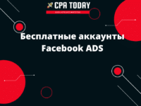 Бесплатные аккаунты Facebook ADS