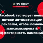 Facebook тестирует новые потоки автоматизации рекламы, чтобы помочь максимизировать эффективность кампании