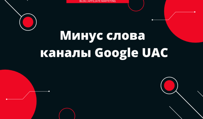 Минус слова каналы Google UAC