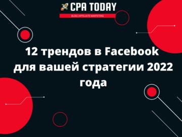 12 трендов в Facebook для вашей стратегии 2022 года
